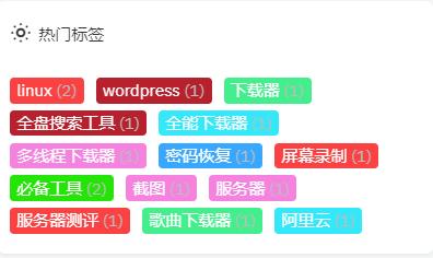 wordpress彩色背景标签云该如何设置?今天就来聊一聊彩色标签的设置方法