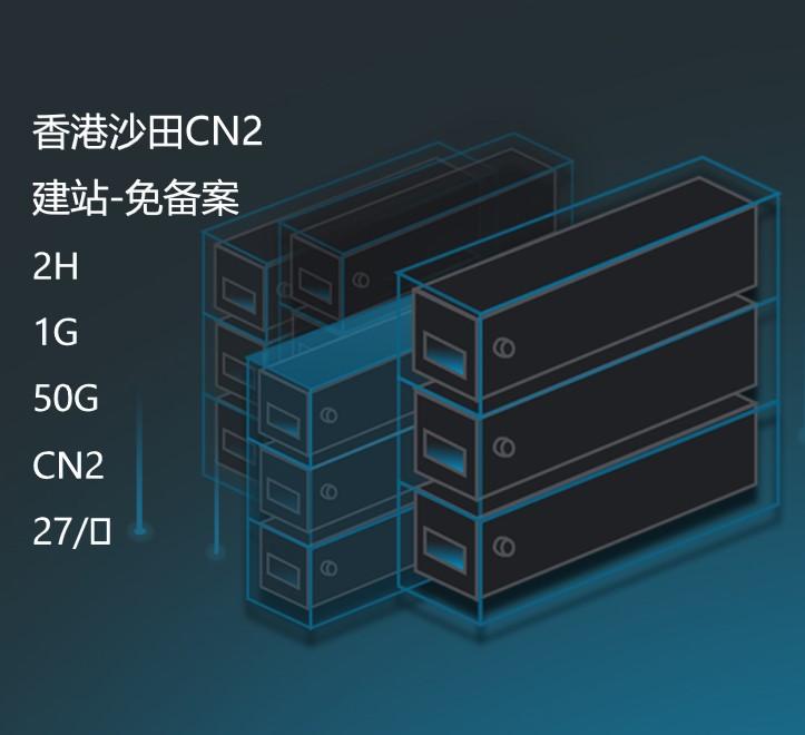 【免备案建站】酷锐云-香港沙田CN2/2核/1G/50G/2M带宽月付27元
