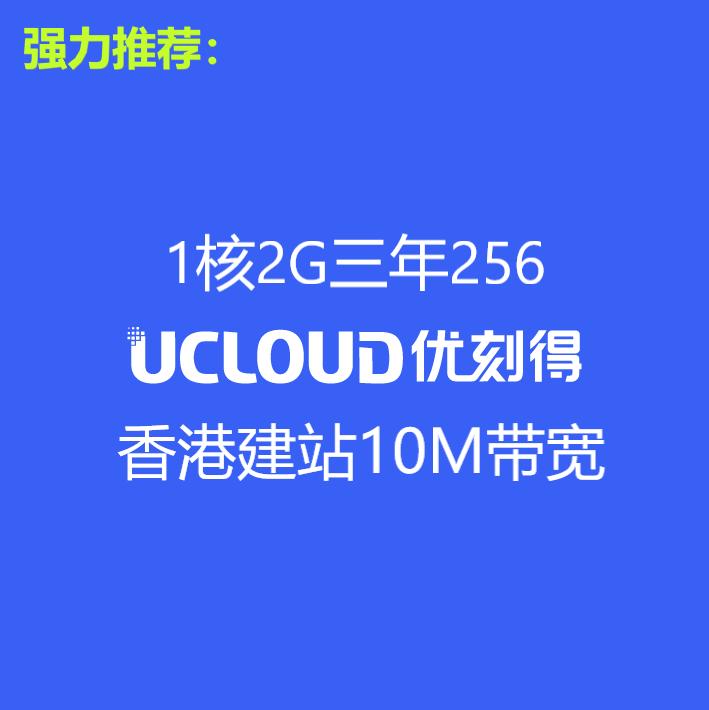 【建站首选】Ucloud快捷云主机 国内大厂 上市公司  新爆款1核2G首年88元 香港CN2 2核4G 5M 3年只需1398 抓紧抢!内含各地域测试ip