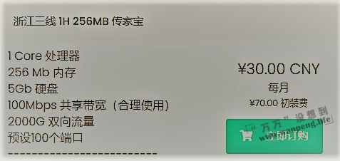 【NAT-中转机】HaloCloud:浙江三线NAT 45元/月/256MB内存/5GB空间/2TB流量/100Mbps端口/KVM