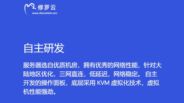 修罗云 2020新春VPS七折优惠活动汇总