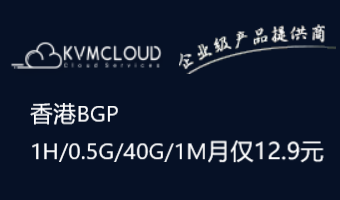 【建站】KVMCloud特价香港BGP 1H/0.5G/40G/1M每月仅需12.9元