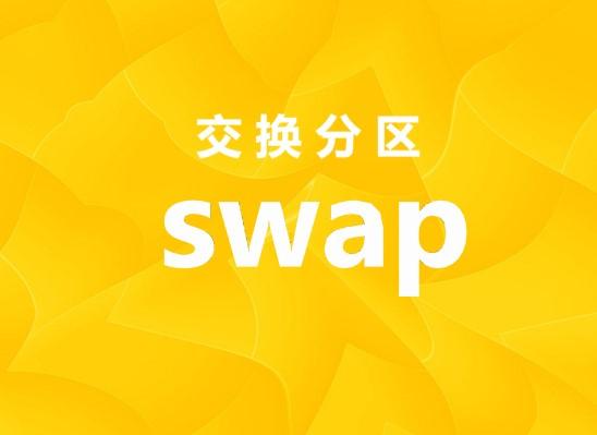 swap分区作用,以及创建方法