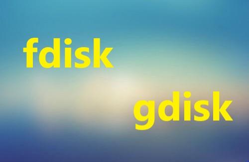 Linux磁盘分区工具fdisk和gdisk