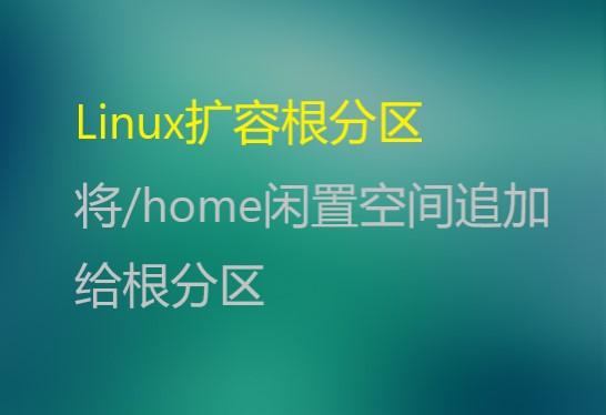 Linux根目录空间不足,追加分配空间到根目录下