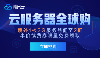 腾讯云香港轻量服务器:电信CN2,移动联通直连,1G/30M带宽/1T流量,24元/月,挑战阿里云轻量,良心云是真香