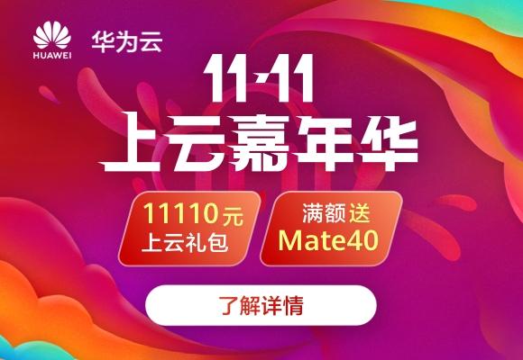 """好物分享——华为云11.11""""上云嘉年华""""活动购买攻略"""