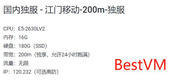 BestVM江门移动独服促销