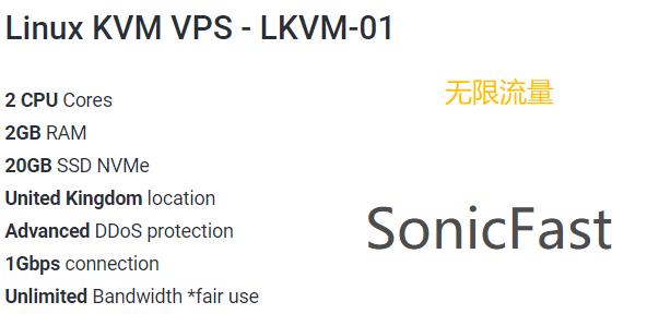 SonicFast基于kvm的英国大带宽高防服务器