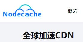 免费CDN 免备案CDN NodeCache