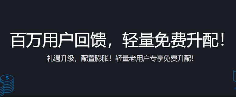 腾讯云轻量服务器免费升配操作教程