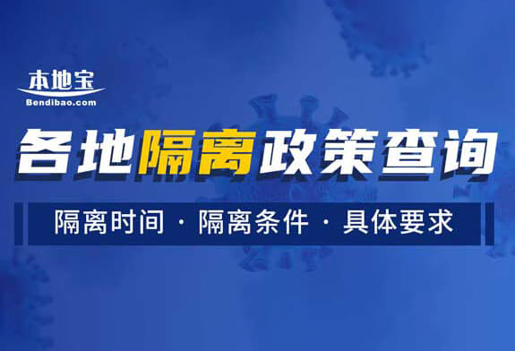 春节返乡各地隔离政策查询(实时更新)