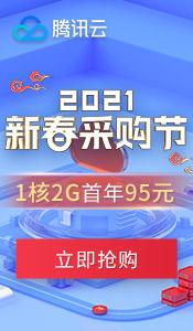 腾讯云新年采购节新用户首单秒杀活动