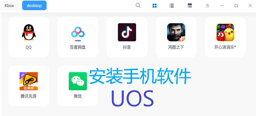 UOS安装安卓手机软件 APK软件包